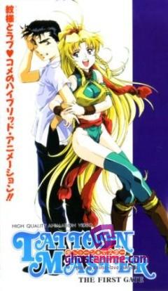 Смотреть аниме Таттун Мастер / Tattoon Master онлайн бесплатно