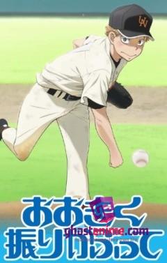 Смотреть аниме Замахнись сильнее [ТВ-2] / Ookiku Furikabutte: Natsu no Taikai-hen онлайн бесплатно