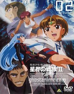Смотреть аниме Звёздный Флаг 2 / Seikai no Senki 2 онлайн бесплатно