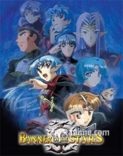 Смотреть аниме Звёздный Флаг / Seikai no Senki онлайн бесплатно