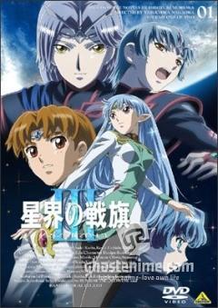 Смотреть аниме Звёздный флаг 3 / Seikai no Senki 3 онлайн бесплатно