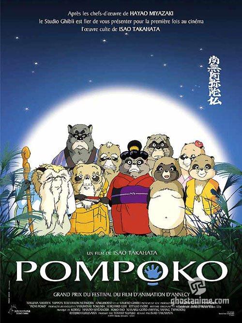 Помпоко: Война тануки / Pom Poko