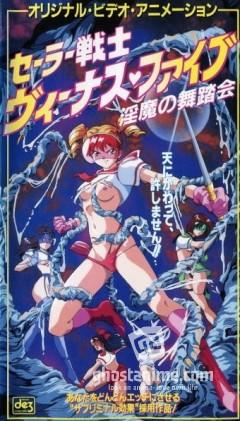 Bishoujo Senshi Venus Five / Venus 5 / Пятёрка воинов Венеры