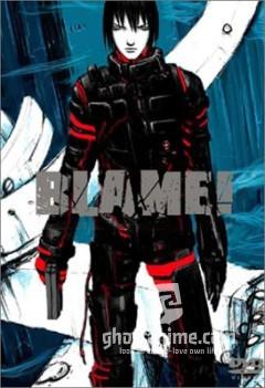 Смотреть аниме Блам! / Blame! онлайн бесплатно