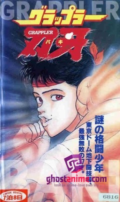 Смотреть аниме Боец Баки OVA / Grappler Baki: The Ultimate Fighter онлайн бесплатно