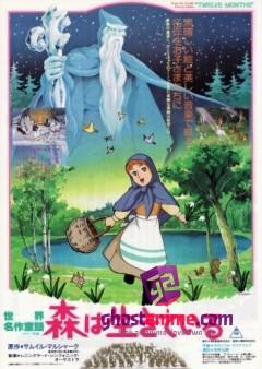 Смотреть аниме Двенадцать месяцев / World Childrens Classics: The Forest That Lives онлайн бесплатно
