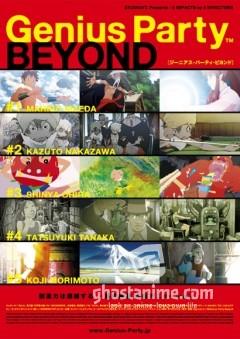 Гениальная вечеринка (фильм второй) / Genius Party Beyond