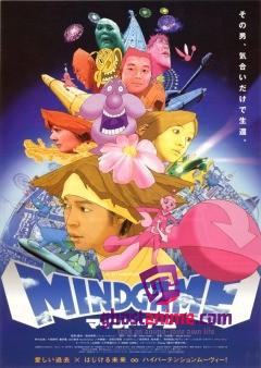 Игры разума / Mind game