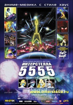Интерстелла 5555 / Interstella5555 - The 5tory of The 5ecret 5tar 5ystem