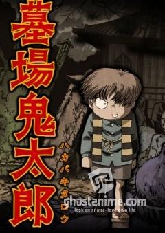 Смотреть аниме Китаро с кладбища / Graveyard Kitarou онлайн бесплатно