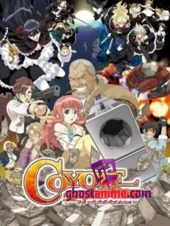 Смотреть аниме Койот Рэгтайм / Coyote Ragtime Show онлайн бесплатно
