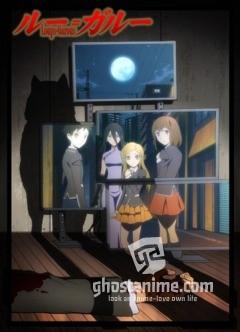 Смотреть аниме Оборотни / Loups=Garous онлайн бесплатно