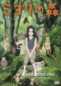 Смотреть аниме Миёри и волшебный лес / Miyori's Forest онлайн бесплатно