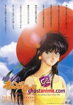 Смотреть аниме Новые капризы Апельсиновой улицы / Capricious Orange Road: Summer's Beginning онлайн бесплатно