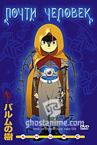Смотреть аниме Почти человек / A tree of Palme онлайн бесплатно