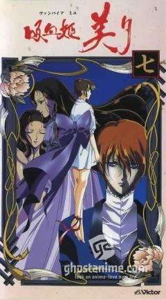 Принцесса-вампир Мию [ТВ] / Vampire Princess Miyu TV