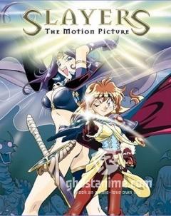 Рубаки на большом экране / Slayers: The Motion Picture