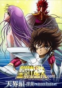 Смотреть аниме Рыцари Зодиака (фильм пятый) / Saint Seiya Heaven Chapter: Overture онлайн бесплатно