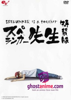 Spelunker Sensei / Spelunker is a Teacher / Учитель-спелеолог