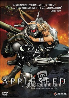 Яблочное зернышко (фильм первый) / Appleseed 2004