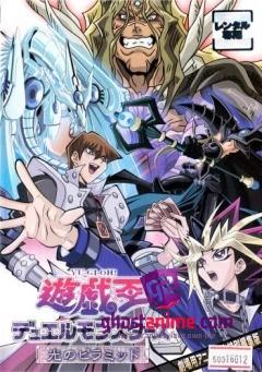 Смотреть аниме Югио! (фильм второй) / Yu-Gi-Oh!: Pyramid of Light онлайн бесплатно