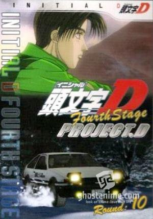 Initial D Fourth Stage / Инициал «Ди» - Стадия четвёртая