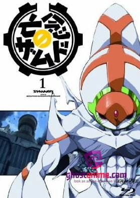Смотреть аниме Xam'd: Lost Memories / КсамД: Позабывший невзгоды онлайн бесплатно