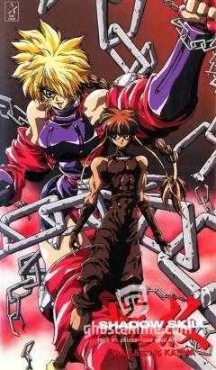 Смотреть аниме Искусство тени OVA-1 / Shadow Skill (1995) онлайн бесплатно