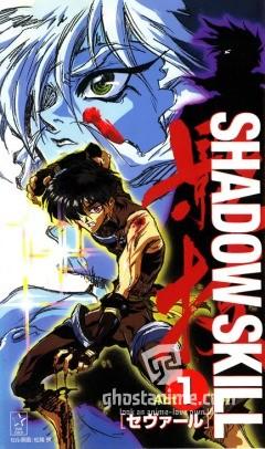 Смотреть аниме Искусство тени OVA-2 / Shadow Skill 2 онлайн бесплатно