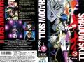 Искусство тени OVA-2 / Shadow Skill 2