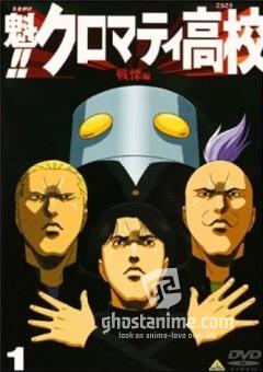 Смотреть аниме Кромешная путяга / Cromartie High School онлайн бесплатно