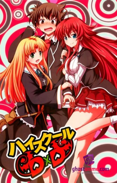 Смотреть аниме Демоны старшей школы OVA / High School DxD OVA онлайн бесплатно