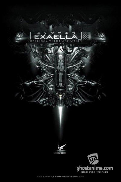 Эксэлла / Exsaella OVA смотреть онлайн