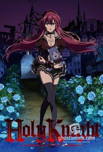 Смотреть аниме Святой Рыцарь / Holy Knight OVA онлайн бесплатно