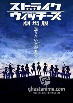 Смотреть аниме Штурмовые ведьмы  / Strike Witches Gekijouban онлайн бесплатно
