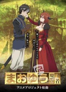 Смотреть аниме Демонесса и Герой / Королева Демонов и Герой / Maoyuu Maou Yuusha онлайн бесплатно