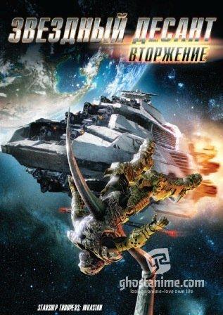 Смотреть аниме Звездный десант: Вторжение / Starship Troopers: Invasion онлайн бесплатно