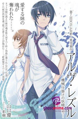 Смотреть аниме Аруву Резуру: Механизированные феи / Arve Rezzle: Kikaijikake no Yousei-tachi онлайн бесплатно