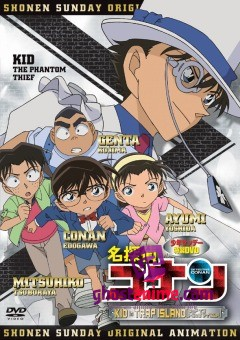 Детектив Конан OVA-10 / Detective Conan: Kid in Trap Island