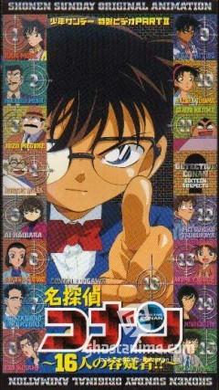 Смотреть аниме Детектив Конан OVA-2 / Detective Conan: 16 Suspects онлайн бесплатно