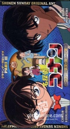 Детектив Конан OVA-3 / Detective Conan: Conan and Heiji and the Vanished Boy