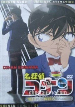 Детектив Конан OVA-9 / Detective Conan: The Stranger of 10 Years