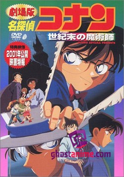 Детектив Конан (фильм 03) / Detective Conan: The Last Magician of the Century