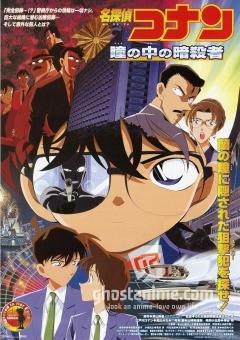 Детектив Конан (фильм 04) / Detective Conan: Captured In Her Eyes