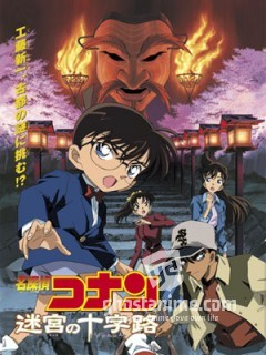 Детектив Конан (фильм 07) / Detective Conan: Crossroad in the Ancient Capital
