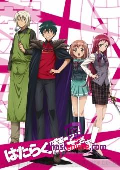 Смотреть аниме Hataraku Maou-sama! онлайн бесплатно