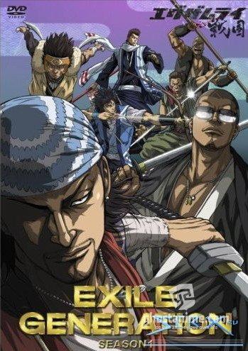 Потерянное поколение / Exile Generation