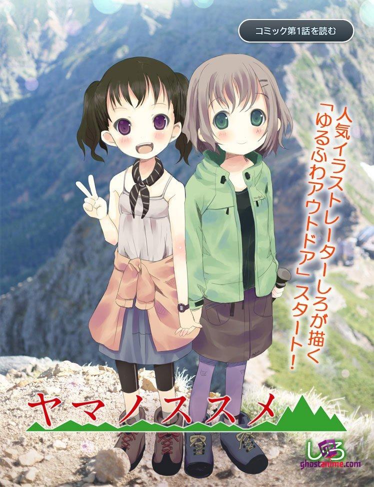 Девочки-скалолазки / Yama no Susume