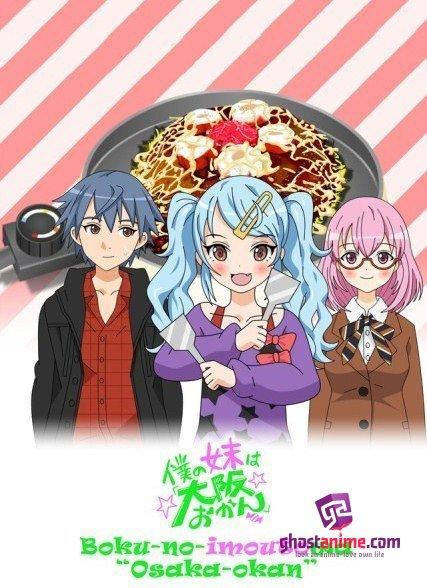Смотреть аниме Моя сестрёнка из Осаки / Boku no Imouto wa Osaka Okan онлайн бесплатно