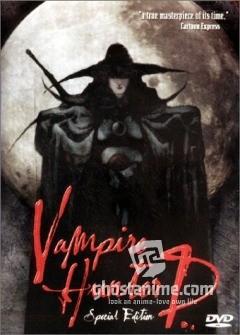 Смотреть аниме D - охотник на вампиров / Vampire Hunter D онлайн бесплатно